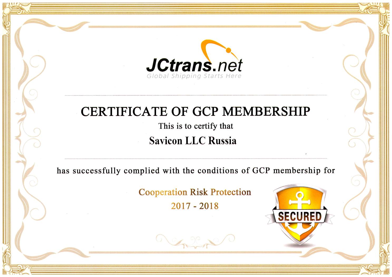 Сертификат Савикон